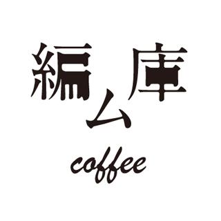 編ム庫coffee
